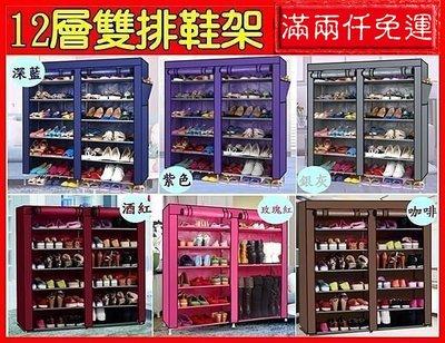 ╭*雲蓁小屋*╯【02003N%】佳簡雙排鞋架12格特大號鞋架 無塵無紡布鞋櫃 布鞋架 收納組合