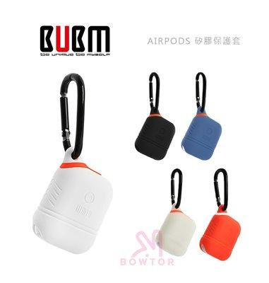 光華商場。包你個頭【BUBM】Apple AirPods 藍牙 耳機 收納 保護套 防塵 防水 防丟 矽膠 保護套