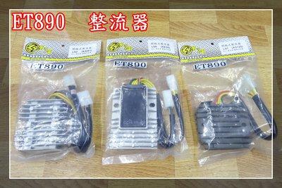 【炬霸科技】ET890 開迴路 開路 整流器 回充器 MANY TINI J BUBU 彪虎 TIGRA BON GP