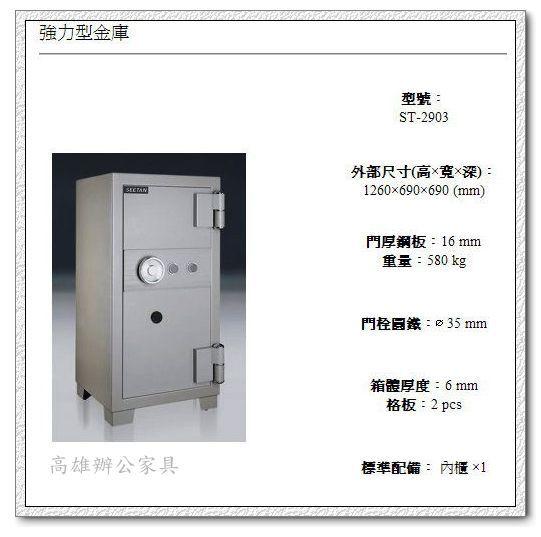 《工廠直營》{高雄OA辦公家具}ST-2903特殊鋼構強力型西田金庫&保險箱(高雄市區免運費)