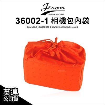 【薪創台中】Jenova 吉尼佛 36002-1 36002 相機鏡頭保護內袋/內包/內套大 橘 一機二鏡 D90