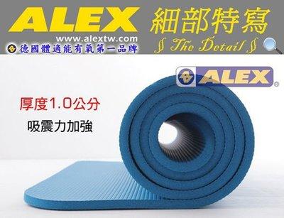 【ALEX】運動地墊-藍色 C-5301