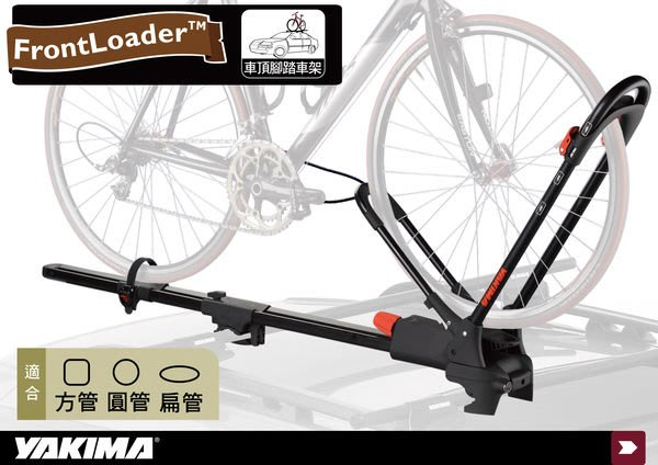 ∥MyRack∥YAKIMA  FrontLoader前輪固定型 腳踏車車頂攜車架/車頂架/拖車架/腳踏車架 都樂THULE
