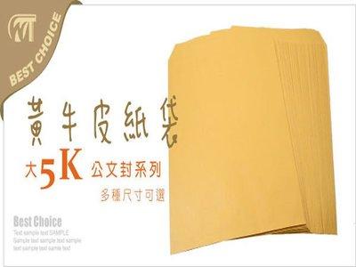 (另享88折方案) 含稅【黃牛皮紙袋大5K】密纖維韌性佳.另有多種尺寸材質.包裝材料.傳單海報