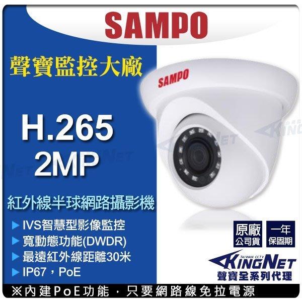 SAMPO 聲寶 防水半球紅外線 網路攝影機 200萬畫素 插卡 H.265 POE 1080P