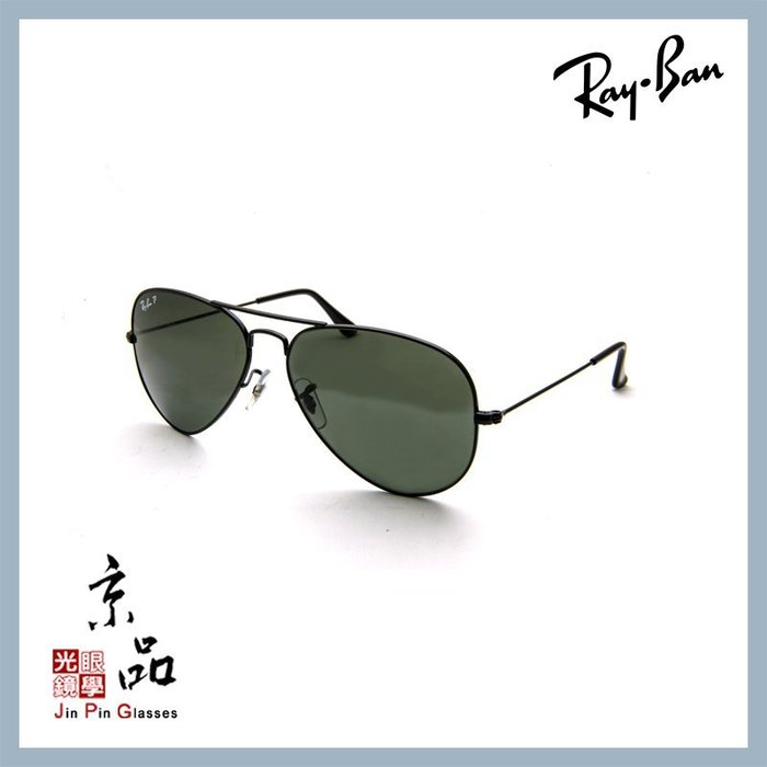 【RAYBAN】RB3025 002/58 58mm 黑框 墨綠偏光片 飛官 雷朋太陽眼鏡 公司貨 JPG 京品眼鏡