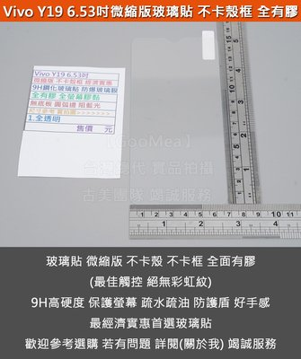GooMea 5免運Vivo Y19 6.53吋微縮版 不卡殼框 經濟實惠 9H鋼化玻璃貼 防爆玻璃膜 全有膠 阻藍光