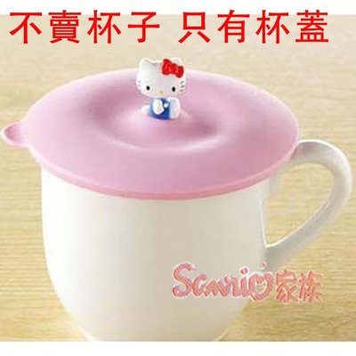 《東京家族》Hello Kitty矽膠杯蓋