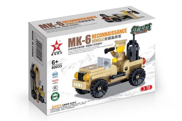***打對折~賣完就沒有了***星鑽積木 MK-6偵察指揮車 70片 兒童節 禮物 80033