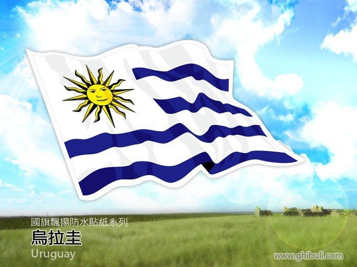 【衝浪小胖】烏拉圭國旗飄揚登機箱貼紙/抗UV防水/Uruguay/多國款可收集和客製