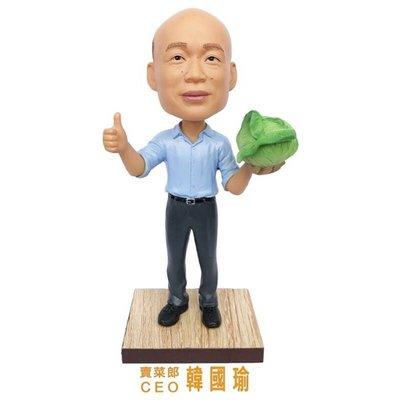 韓國瑜賣菜郎 限量真人版搖頭公仔 超級推銷員韓國瑜搖頭公仔 賣菜郎CEO