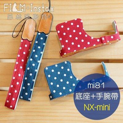 特價【菲林因斯特】mi81 相機底座+手腕帶套組 TP for  Samsung NX-mini / 部分牛皮 皮套