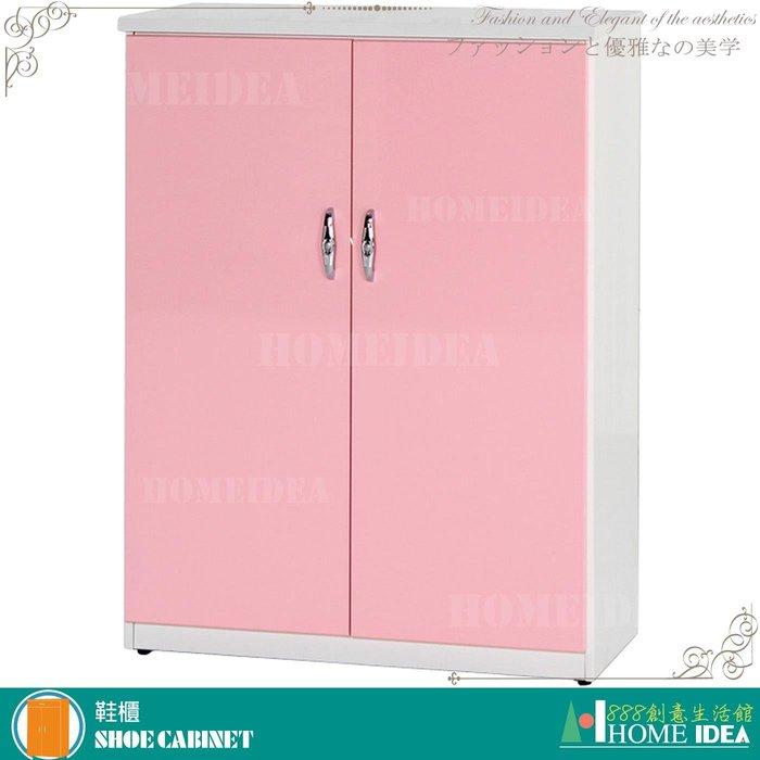 【888創意生活館】395-856-06粉色塑鋼開門鞋櫃CT-311型$4,000元(06鞋櫃鞋櫥實木鞋櫃收)屏東家具