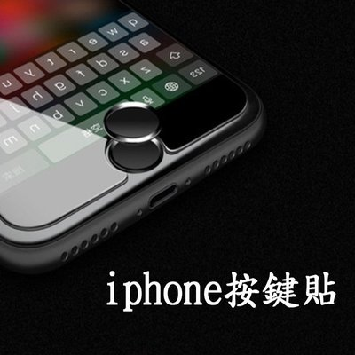 iPhone 指紋貼 指紋辨識 按鍵貼 home鍵貼 適用iPhone6 iPhone7 iPhone8【A1020】 台南市