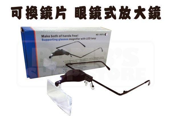 【立達】可換鏡片式眼鏡LED放大鏡 三種倍數 閱讀 焊接 鴿眼 修錶工具 珠寶鑑定 LED燈【C26】