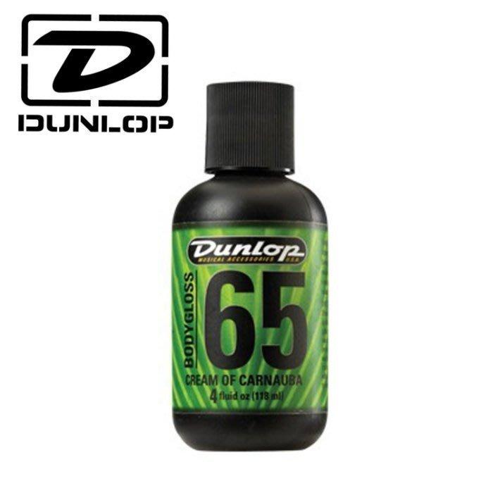 【六絃樂器】全新美國 Dunlop 6574 棕櫚蠟 / 琴身保養防護蠟