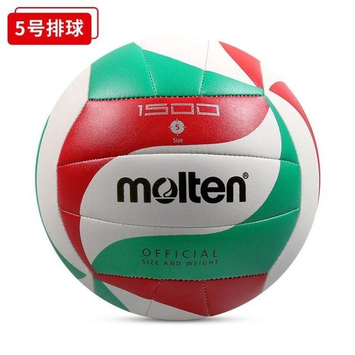 摩騰官方 molten摩騰排球中考學生專用1500軟式5號4號PU訓練比賽igo