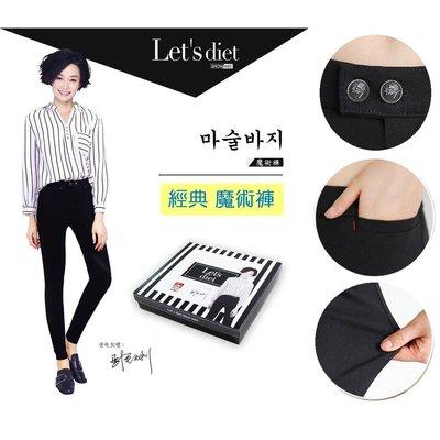 #345 韓國 Let's Diet 破洞魔術褲 經典魔術褲 小腳褲 顯瘦魔力