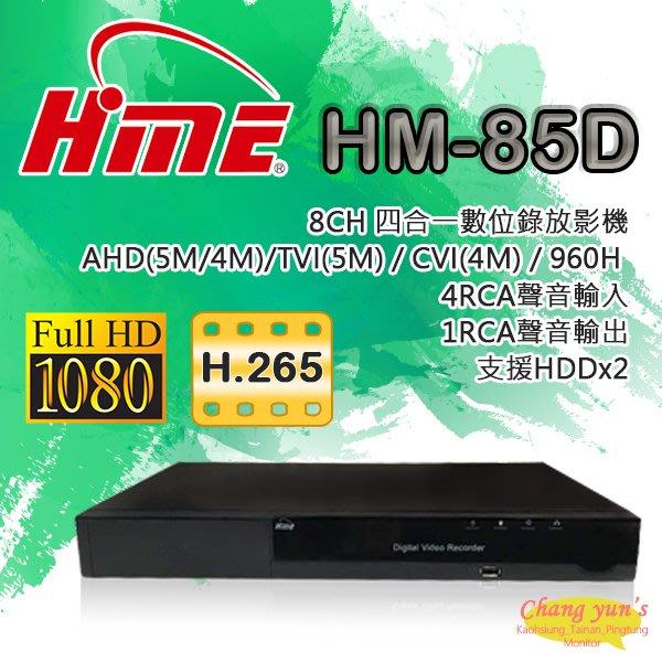 高雄/台南/屏東監視器 HM-85D 8路 H.265 1080P 環名HME 4合1 數位錄影主機 DVR主機