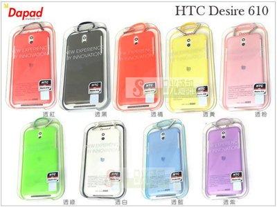日光通訊@DAPAD原廠 HTC Desire 610 超薄水晶磨砂手機殼 抗指紋保護殼 透色背蓋硬殼~贈保護貼