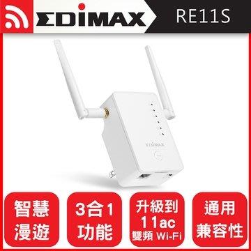 ☆YoYo 3C☆EDIMAX 訊舟 RE11S AC1200 智慧漫遊無線網路訊號延伸器