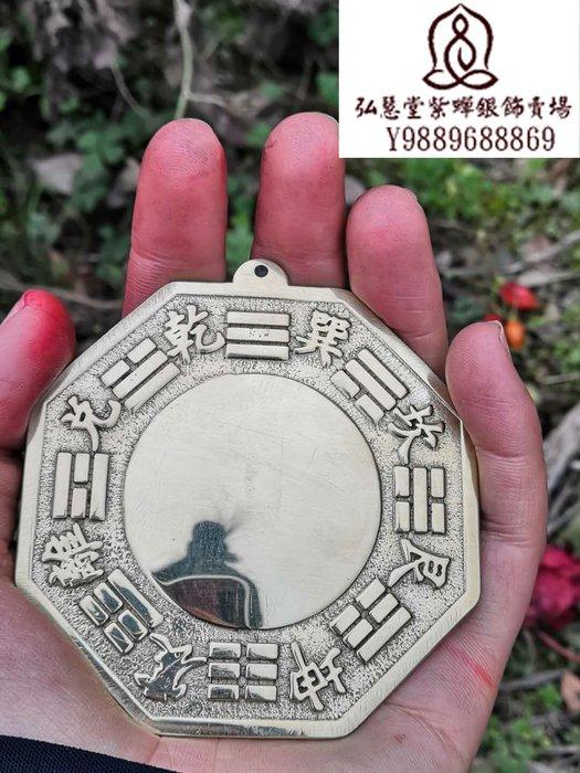【弘慧堂】 黃中宮 開光八卦鏡  八卦銅鏡 八卦鏡