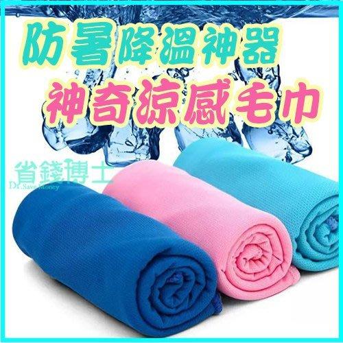 神奇涼感毛巾/ 防暑降溫神器 吸汗速乾冰涼巾(隨機色) 49元