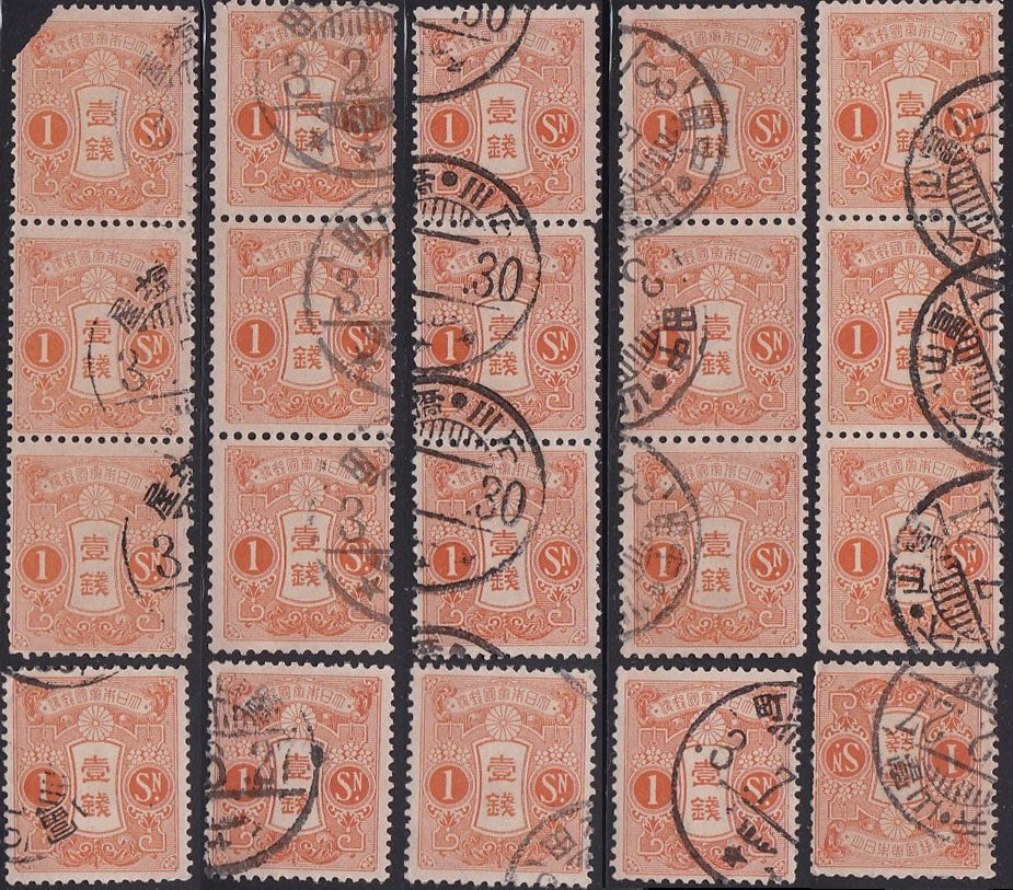 大日本帝國 大正二年 (1913年) 二十枚田澤壹錢郵票 已使用