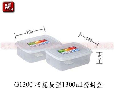 【現貨商】(滿千免運/非偏遠/山區{1件內})G1300 巧麗長型1300ml密封盒(1入)/食物零食蔬果保鮮盒