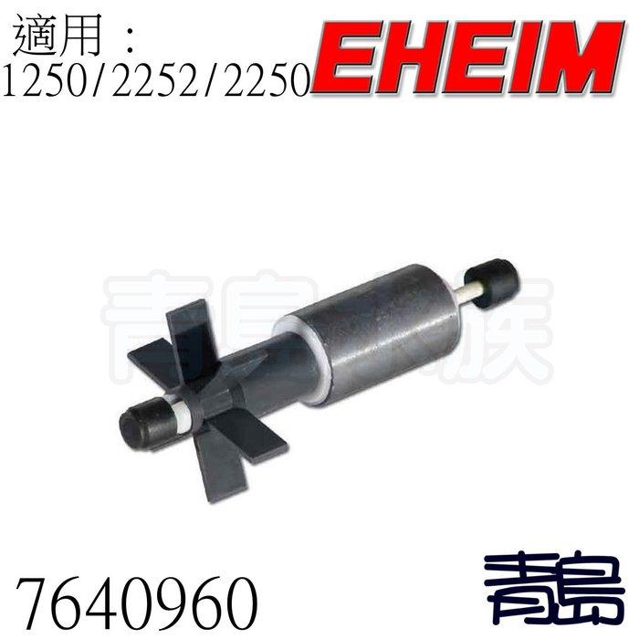 U。。。青島水族。。。7640960德國EHEIM---磁鐵扇葉+陶瓷軸心(零配件)==1250 2252 2250用