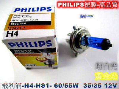 《晶站》飛利浦 PHILIPS 德製 H4 HS1 大燈 35W 55W 黃金光 白光 公司貨 H4黃金光
