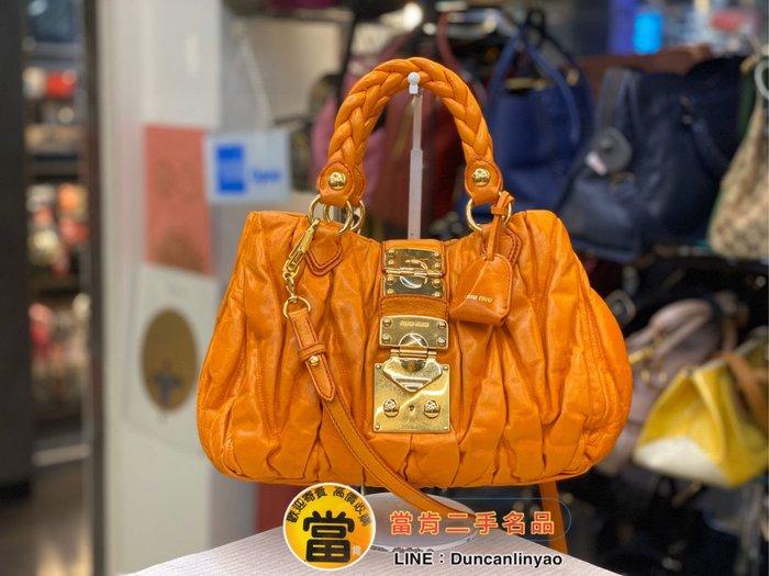 《當肯二手名品》MIU MIU 胡蘿蔔色 全皮 抓皺 可芙包 手提 斜側背 兩用包 ㊣
