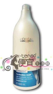便宜生活館【洗髮精】L`OREAL 萊雅 活髮順質洗髮乳 1500ml 今年最新產品重建修復水潤滋養