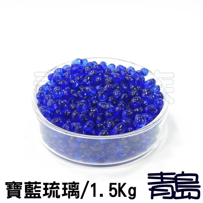 PN。。。青島水族。。。G00016魚缸造景底砂 琉璃系列 彩色水晶琉璃砂 水草缸裝飾 開運流水盆==寶藍琉璃1.5kg