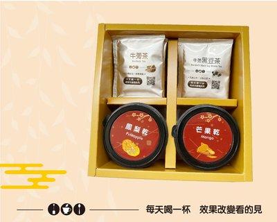 【金彩禮盒MP】牛蒡茶/牛蒡黑豆茶8入+無糖芒果乾/無糖鳳梨乾-精巧包裝養生茶結合果乾 附精美提袋