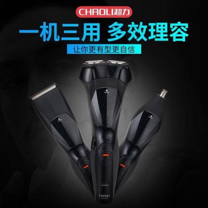 超力電動剃須刀充電式剃胡須刀男士多功能旋轉式刮胡刀鼻毛修剪器