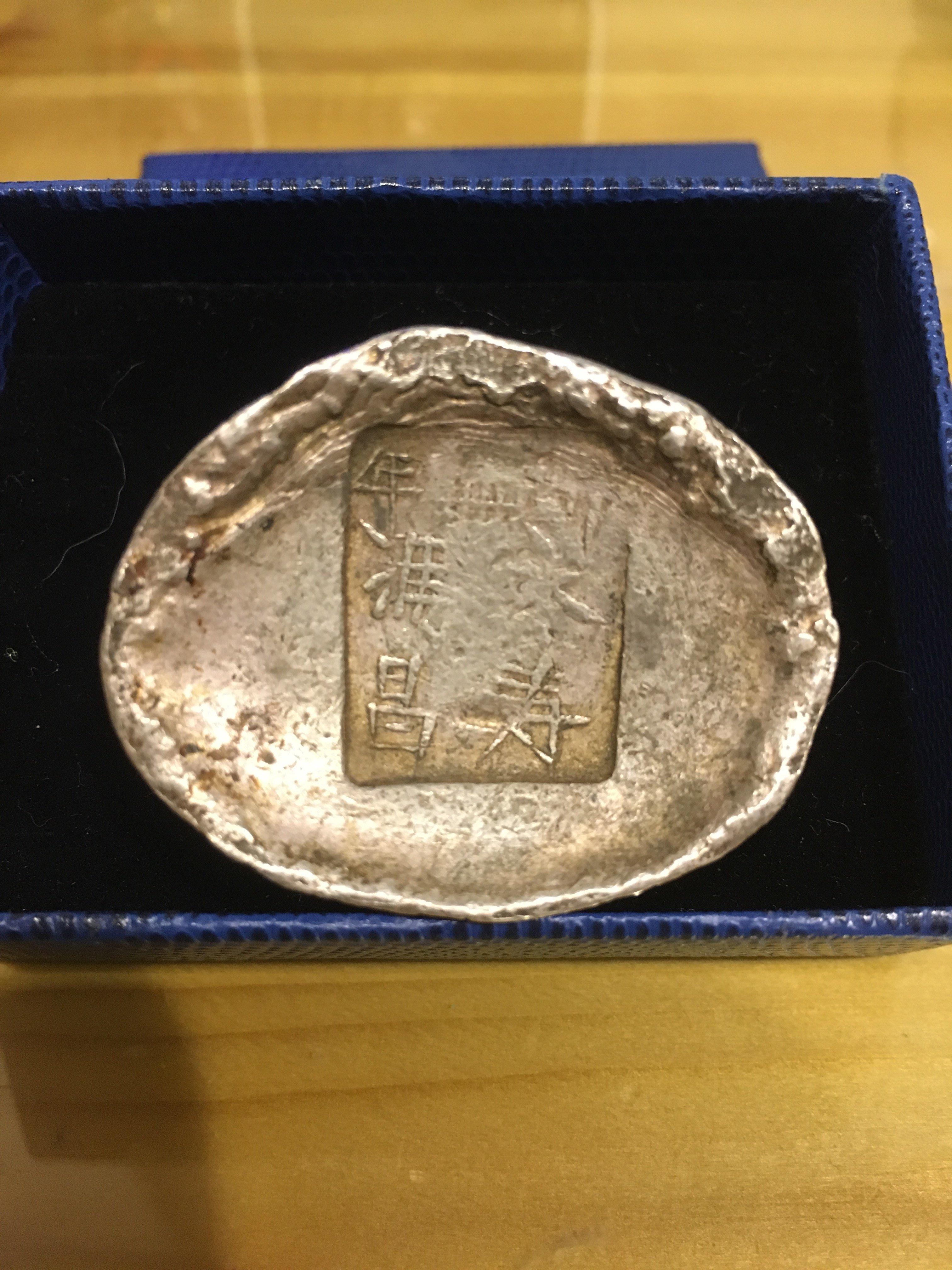 清代 銀錠 陝西 陜槽 元寶 約146克 清朝