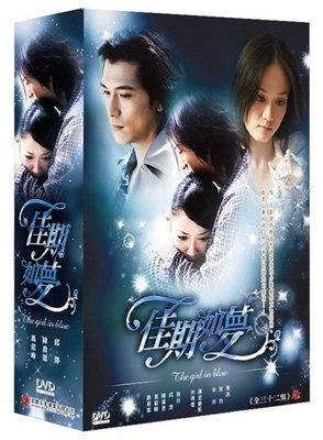 <<影音風暴>>(大陸劇1513)佳期如夢-精裝版 DVD 全32集 陳喬恩、邱澤(下標即賣)12