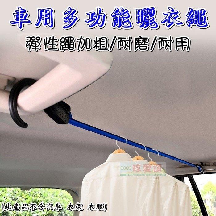【珍愛頌】C077 車用曬衣繩 掛衣繩 長度可調節 行李繩 固定繩 晾衣繩 掛衣繩 彈力繩 戶外旅行 車床族 露營 野餐