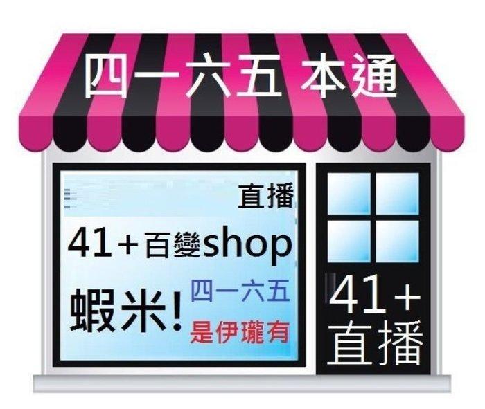 6541+ 直播 特價 福袋 卡漫周邊 正版授權商品 瓏物是一家 my4165