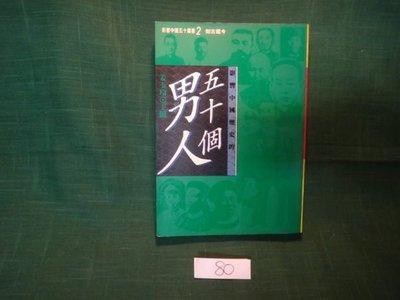 【愛悅二手書坊 13-54】影響中國歷史的五十個男人 添翼文化