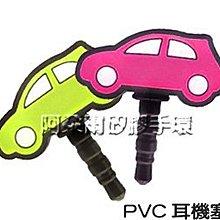 阿朵爾 PVC 客製 耳機塞 防塵塞 手機塞 造型塞 耳機吊飾 保護塞 (各式產品需詢價)