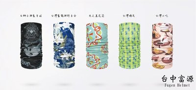 【台中富源】『台灣藍鵲與野百合』淨對流 抗pm2.5魔術頭巾 抗霾 霾害 懸浮微粒 抗UV PM2.5 吸濕排