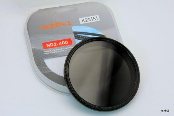 怪機絲 YP-10-001-08 綠葉GREEN.L可調式ND鏡減光鏡 可調ND鏡 82mm 送轉接環x2 可一片多鏡用