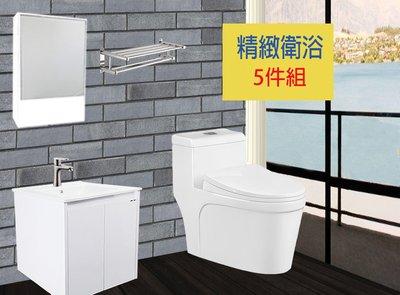 衛浴套組{5件精緻衛浴款}C-530單體馬桶+不銹鋼水龍頭(含配件)+瓷盆浴櫃+浴鏡+不銹鋼置物架