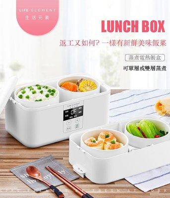 IB 奇點生活 + 生活元素之蒸煮電熱飯盒 Steam & Cook Electric Lunch Box