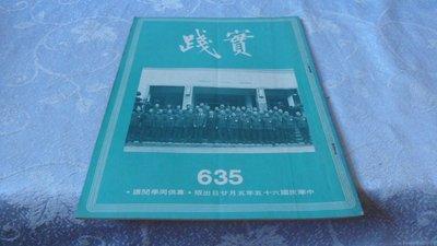 藍色小館8--------65年.實踐