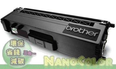 【彩印新樂園】BROTHER MFC-L9550CDW L9550 環保碳粉匣 TN-351BK TN351BK
