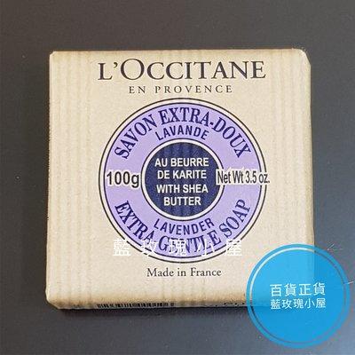 ?歐舒丹 乳油木薰衣草皂100g 期限2021☺百貨專櫃正貨-傳統手工皂