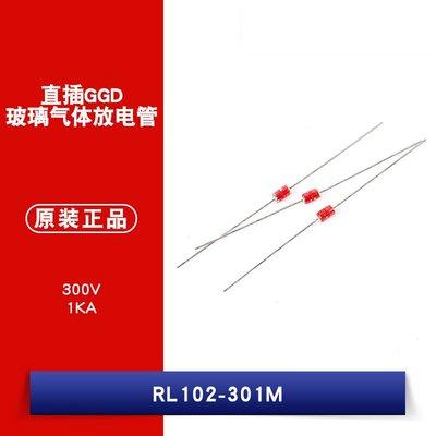 拍一發五原裝直插GGD RL102-301M 300V/1KA 玻璃氣體放電管